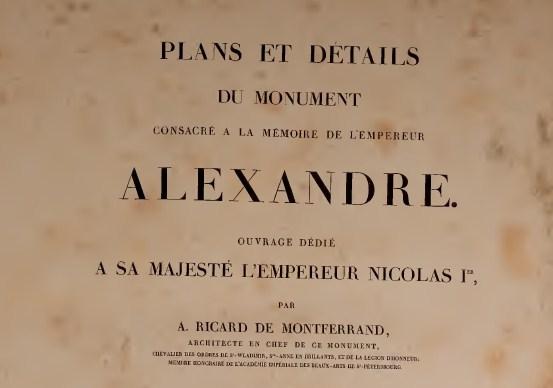 Монферран, Строительство Александрийской колонны, 1836