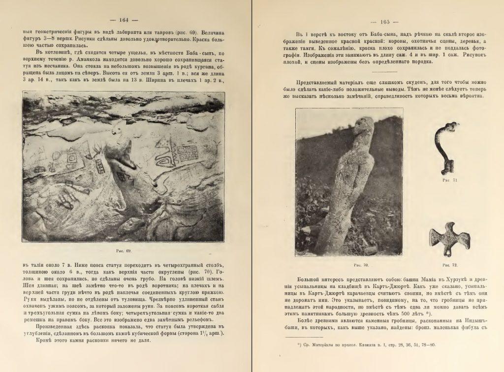 Археология Кавказа, выпуск 9