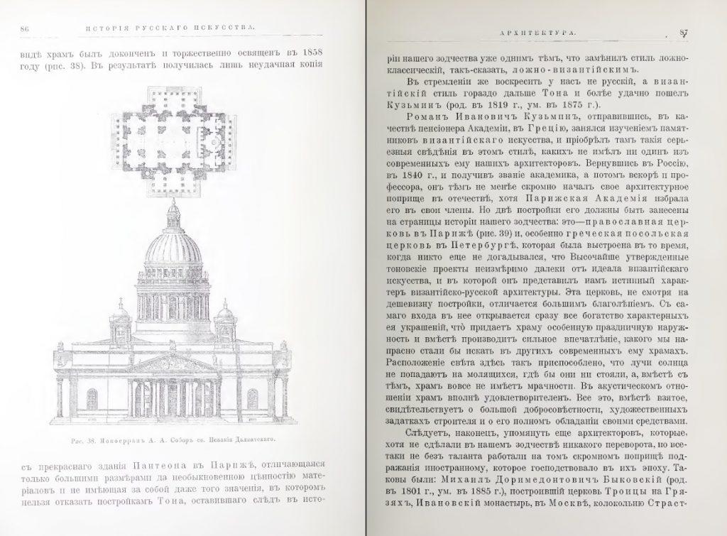 Энциклопедия русского искусства и архитектуры (6 томов)