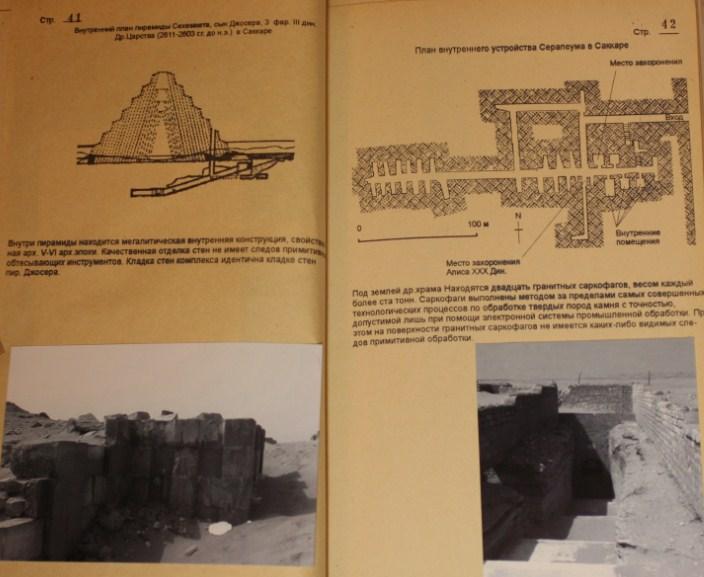 Архив проекта Ромб-Орион. Дело 83-154-964-Египет-1