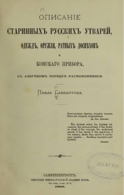 История руси Кошихина 1840 издания с приложением 1896