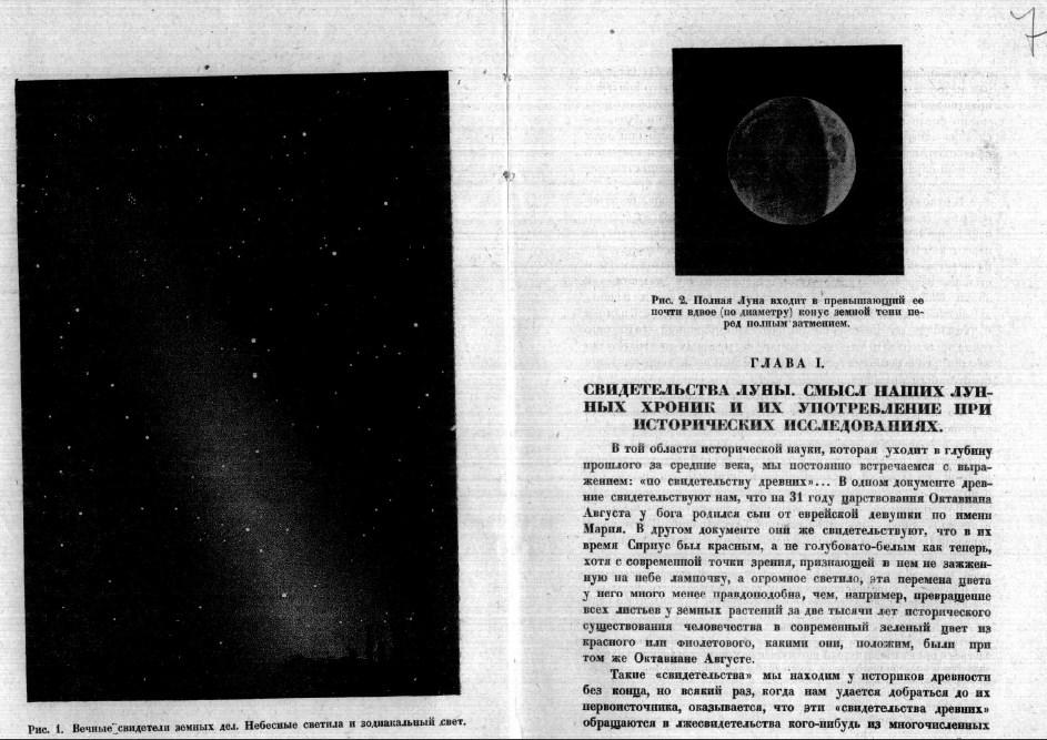 Хронология Морозова. Том 5. Руины. 1929. vs Новая Хронология Носовский и Фоменко
