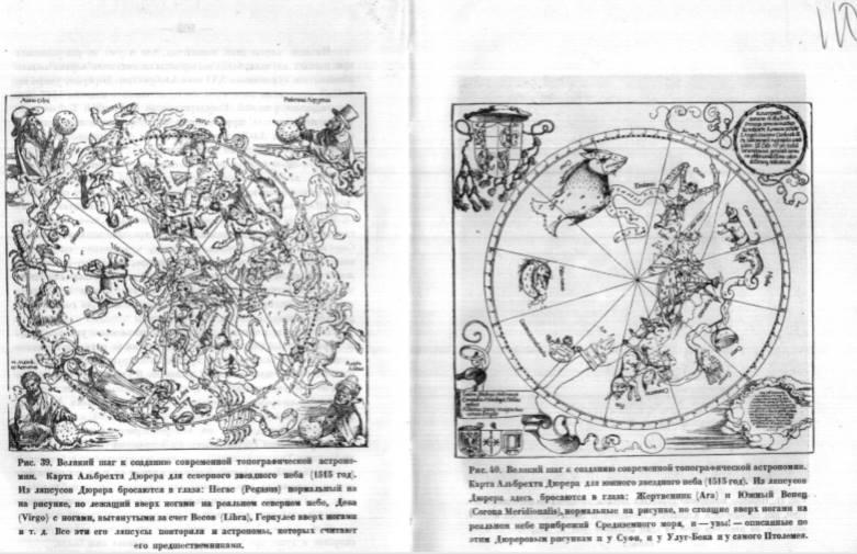 Хронология Морозова. Том 4. Во мгле минувшего. 1928