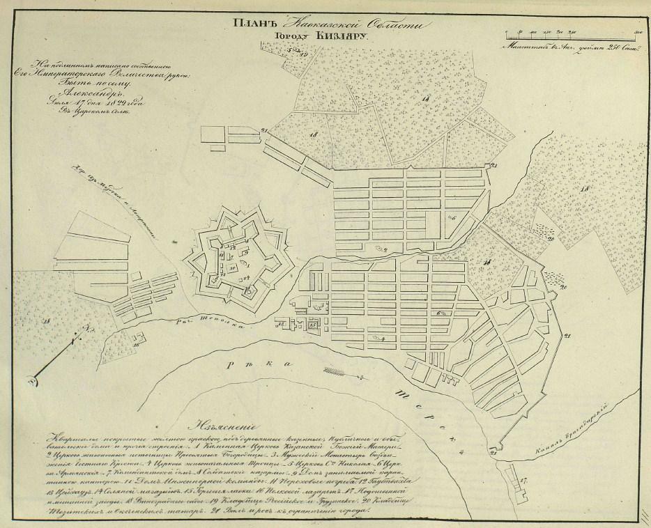 Книга чертежей и рисунков. Планы городов. 1839. Звездчатые крепости